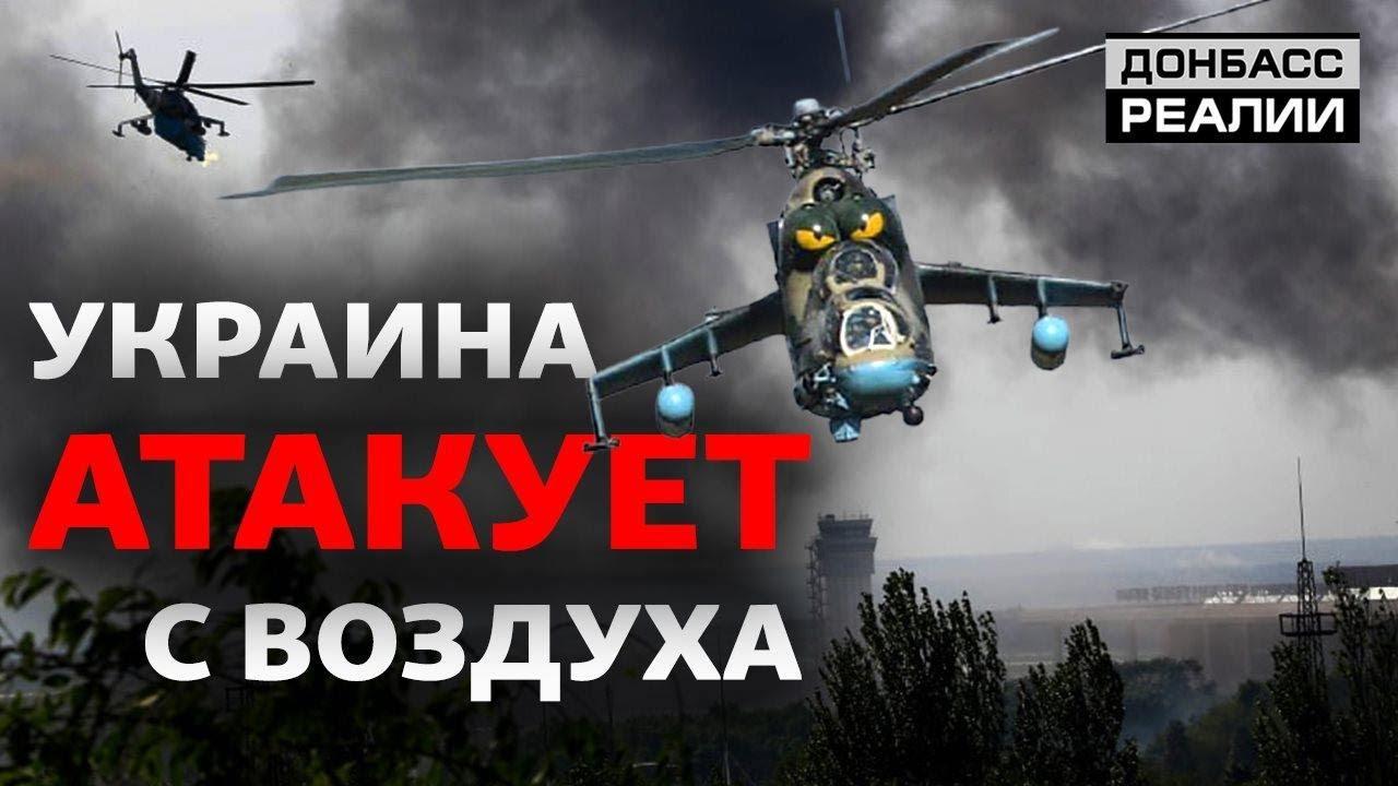 Украинская авиация против России на Донбассе   Донбасc Реалии