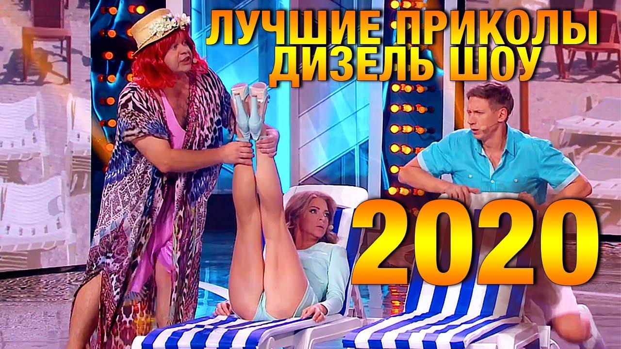 Юмор и Лучшие Приколы Дизель Шоу за 2020 год?  | Дизель Студио
