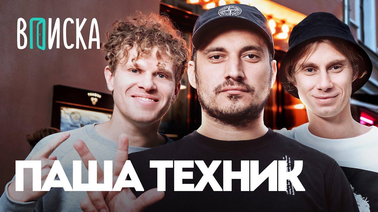 Паша Техник — первое интервью после тюрьмы. Гуф, Soda Luv, OG Buda / Вписка