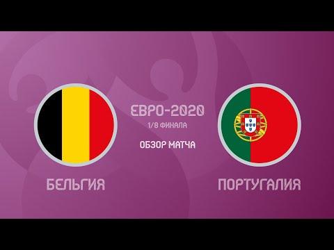 Бельгия — Португалия 1:0. Евро-2020. Обзор матча, гол Торгана Азара и лучшие моменты