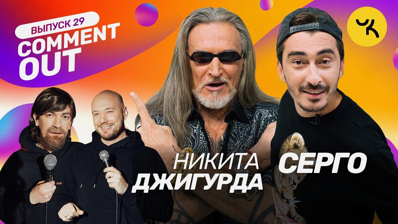 COMMENT OUT #29 Никита Джигурда x Артём Калайджян (Серго)