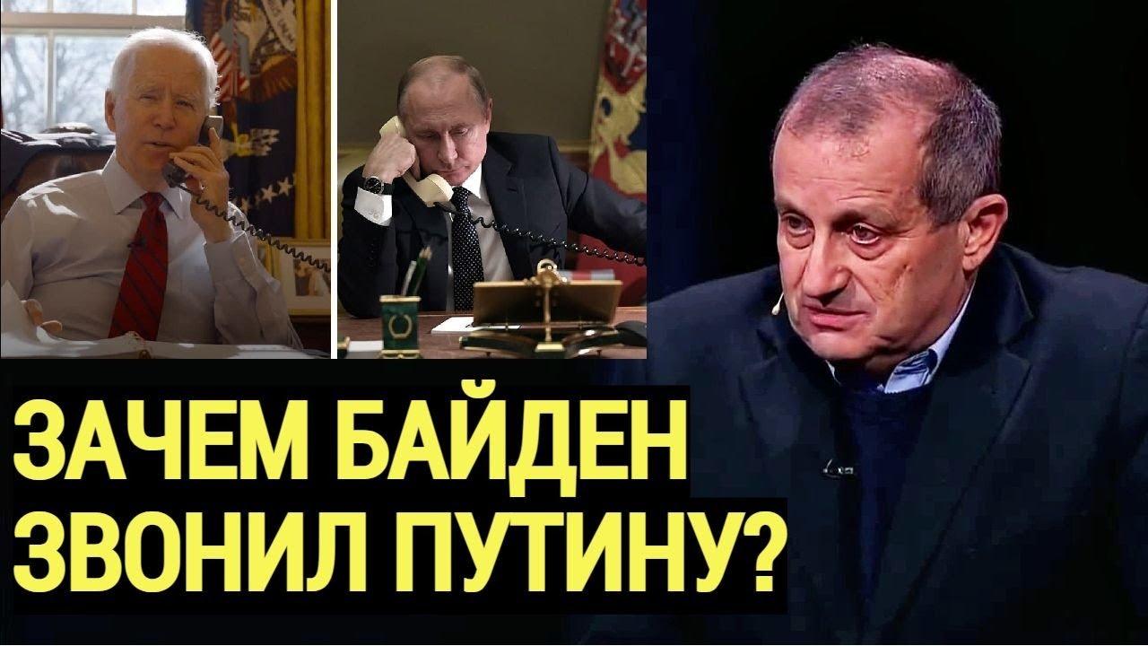 Без России не туды и не сюды! Яков Кедми о звонке Байдена Путину