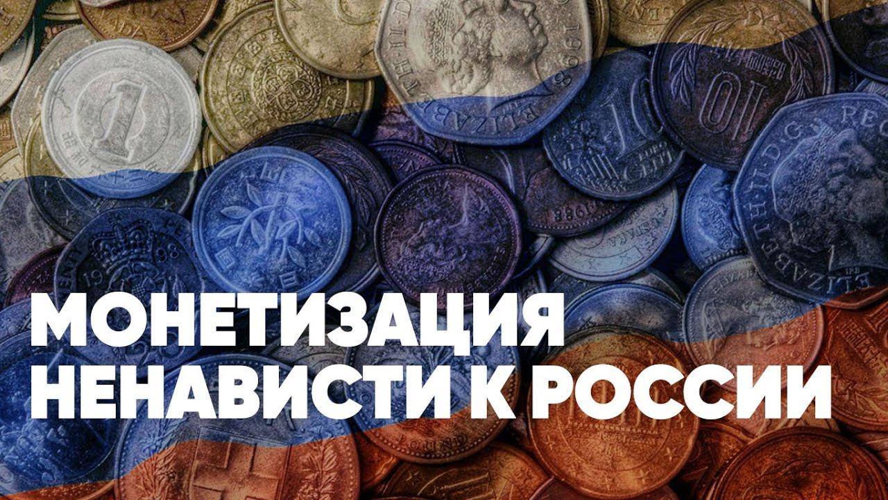 Референдум о судьбе СССР   Монетизация ненависти к России   Отказ от AstraZeneca   Полный контакт