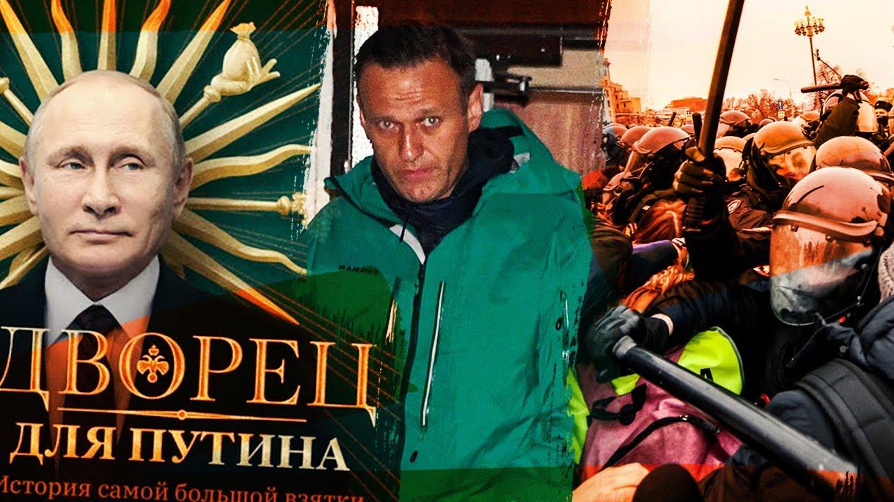 Последствия расследования / 10 лет Навальному, митинги, ответ Кремля