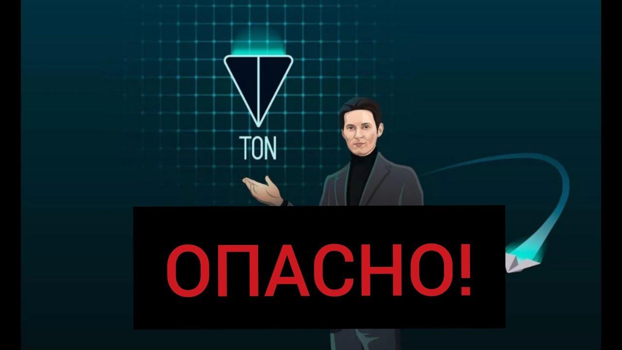 GRAM ОТ ДУРОВА - НЕ ПОКУПАЙ ПОКА НЕ ПОСМОТРИШЬ ЭТОТ ВЫПУСК О КРИПТОВАЛЮТЕ ОТ TON-Telegram!