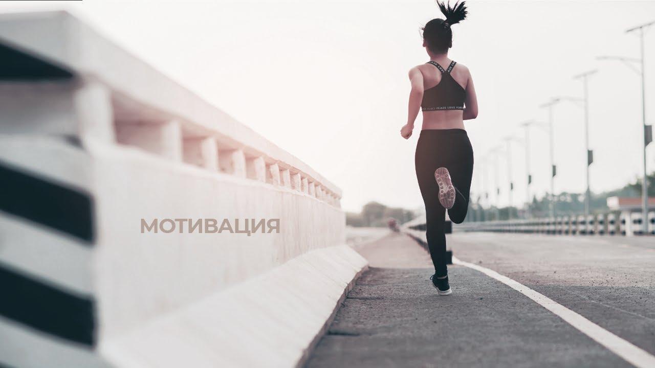 Мотивация СПОРТ - Самая сильная мотивация для спорта и жизни