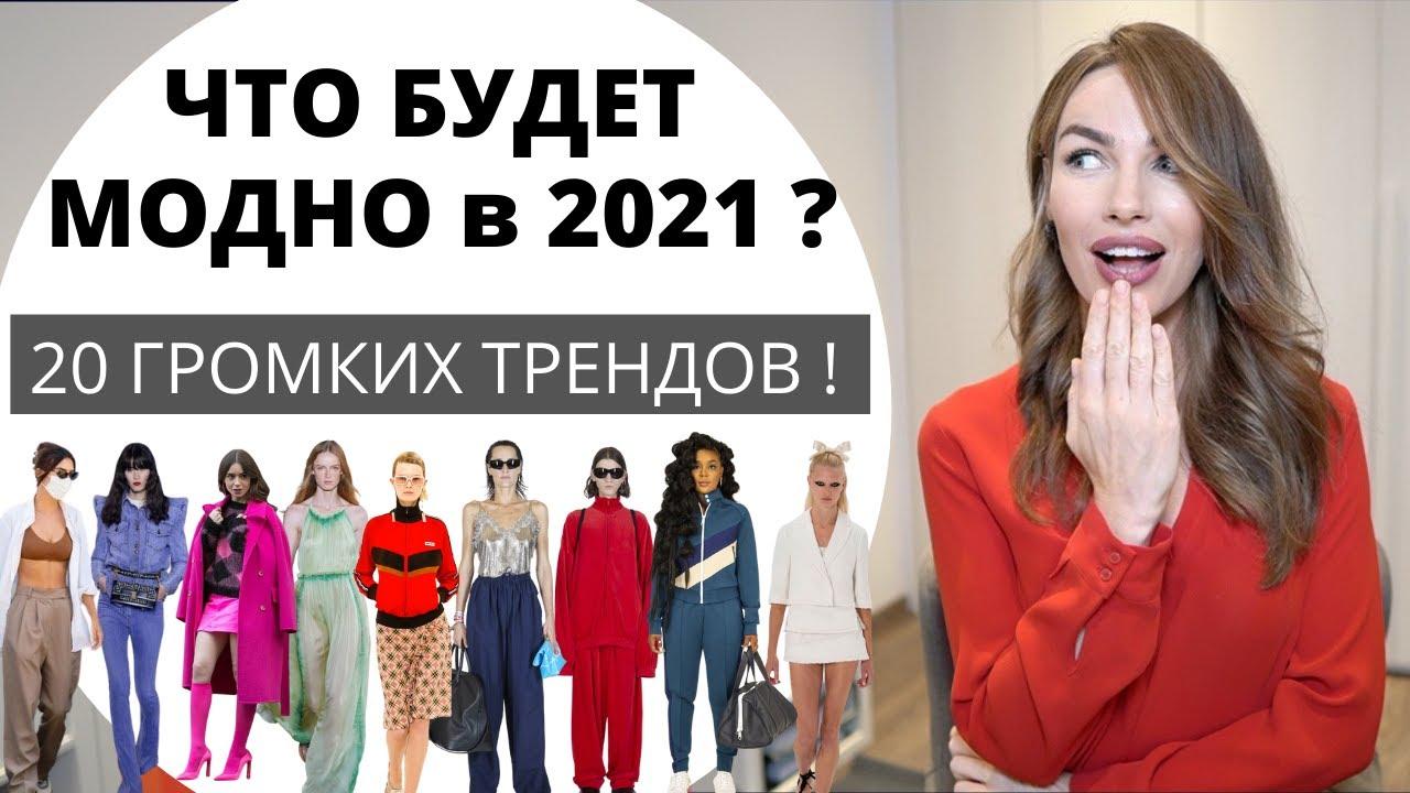 ТРЕНДЫ 2021 ! ЧТО БУДЕТ МОДНО ? ТОП 20 главных трендов