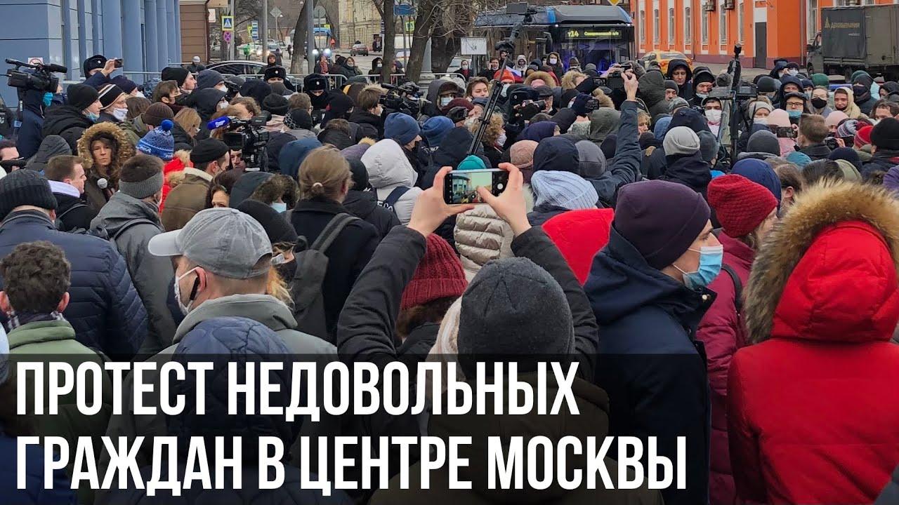 ПРОТЕСТ недовольных граждан в центре Москвы