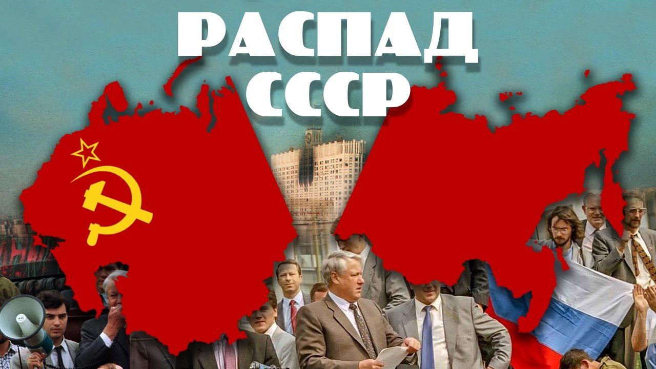 Распад СССР. Что стало с виновными в развале Советского Союза?