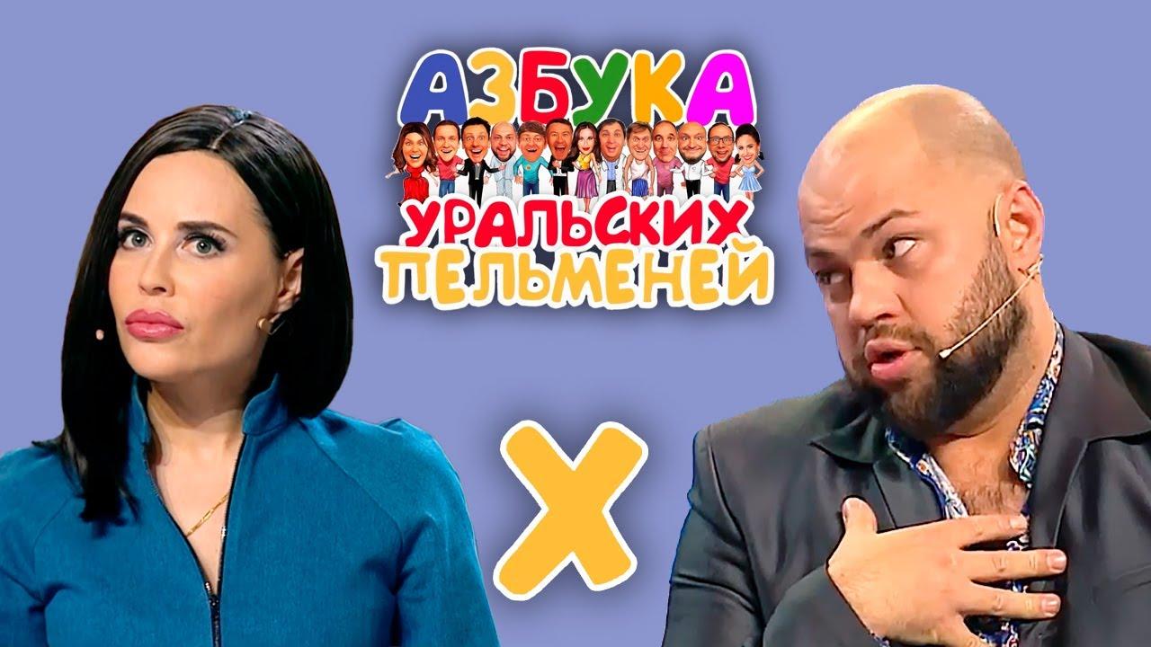 Азбука Уральских Пельменей - Х - Уральские Пельмени (2020)