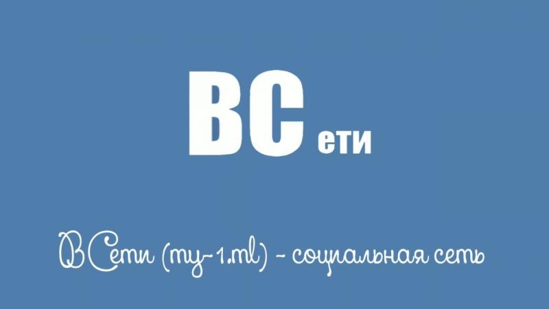 ВСети 2018 - новая социальная сеть