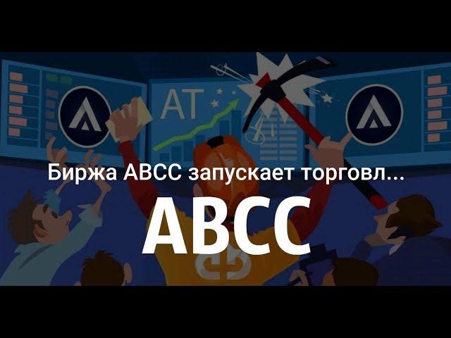 ● Биржа ABCC ● ЛУЧШИЙ ВЫБОР ТРЕЙДЕРОВ И ИНВЕСТОРОВ ●