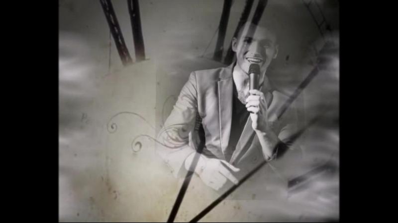 """Любовь Кутузова - """"Черно-белая история"""" автор и исполнитель песни Александр Карячун"""