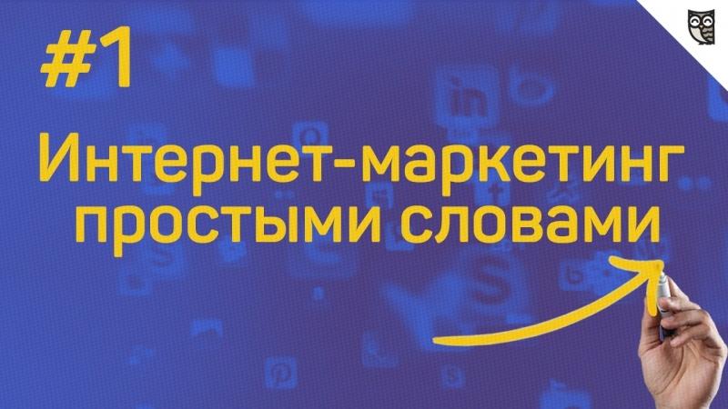 Интернет-маркетинг простыми словами - #1 - Что такое интернет-маркетинг?