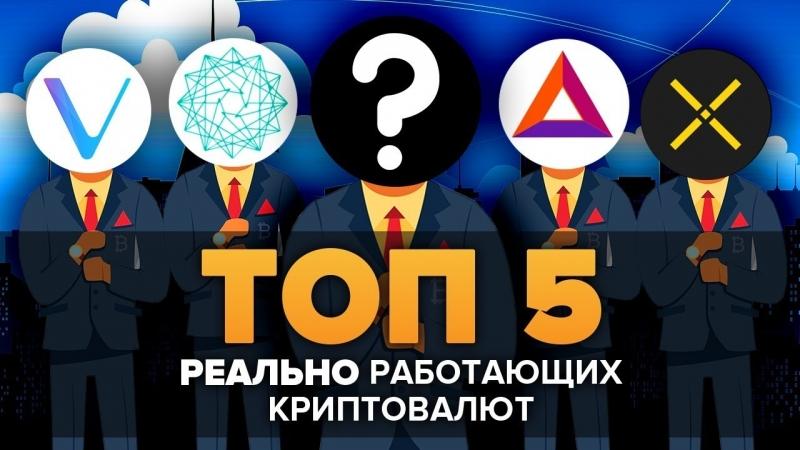 ТОП 5 АЛЬТКОИНОВ с РАБОТАЮЩИМ продуктом! ДЕМОНСТРАЦИЯ Криптовалюта Биткоин инвестиции и СТРАТЕГИЯ