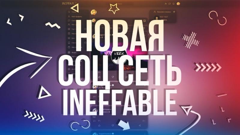 Новая социальная сеть INEFFABLE