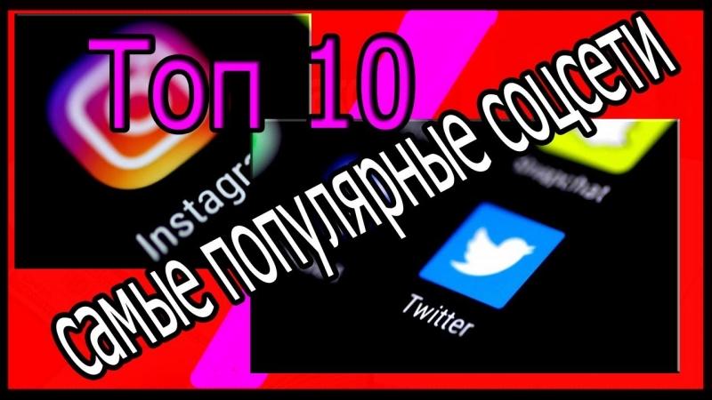 Топ 10 самых популярных соцсетей в мире