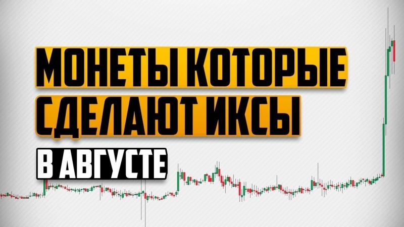 Перспективные Монеты на Август/Криптовалюта/ Обзор Криптовалюты  Аналитика.