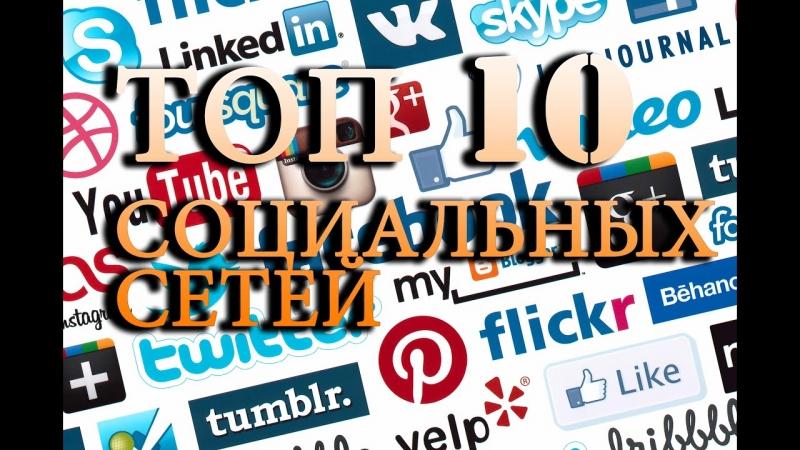 ТОП 10 Социальные сети!