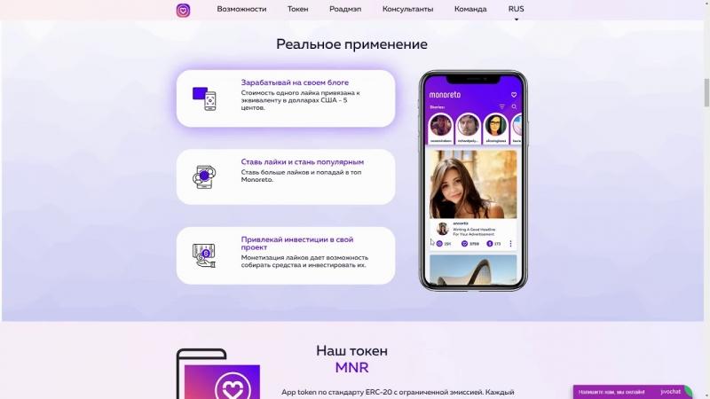 Monoreto - новая социальная сеть с монетизацией лайков!