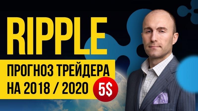 Криптовалюта Ripple Прогноз на 2018 и 2020 год ? Разоблачение 5 причин роста до 5$